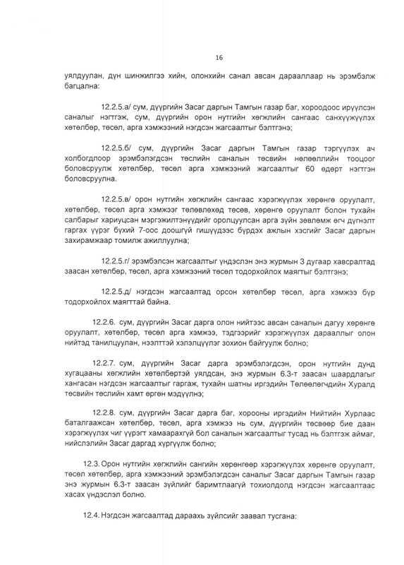 + Орон нутгийн төсвийн төсөл боловсруулах журам. 2012.11.19 #244_Page_17